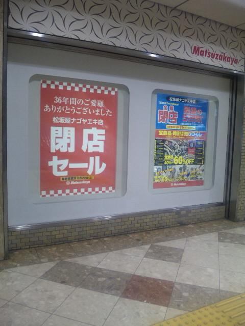 松坂屋ナコ゛ヤエキ店